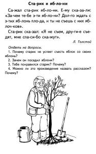 """Толстой """"Старик и яблони"""""""