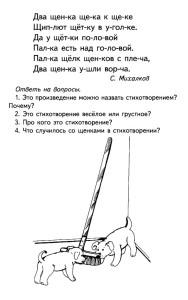 Щенки Михалков