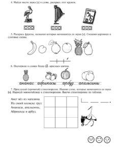 Для учителя-дефектолога буква А