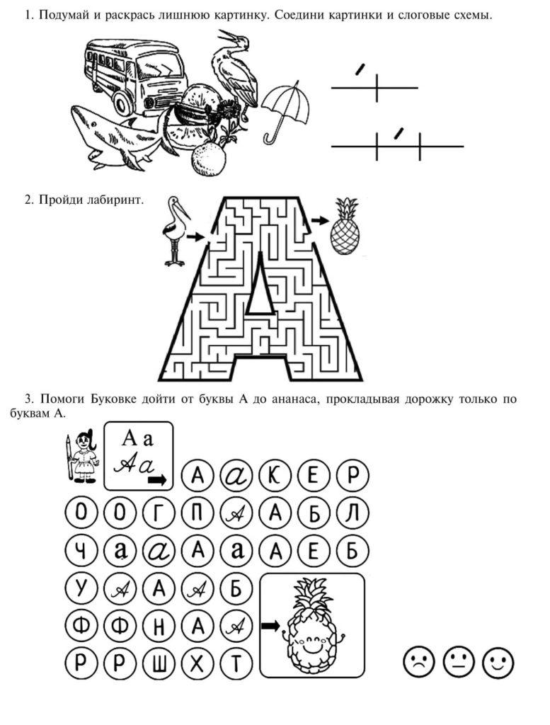 Лабиринты из буквы А