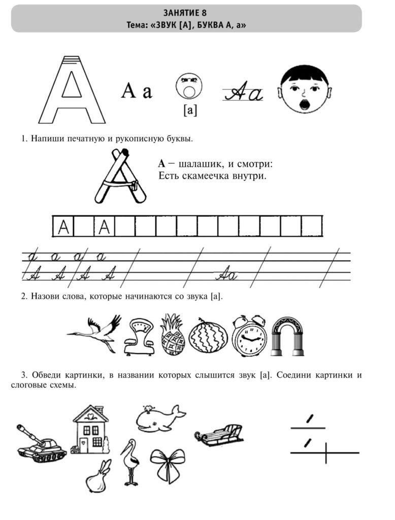 задания для буквы А