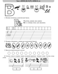 буква В, раздатка для детей
