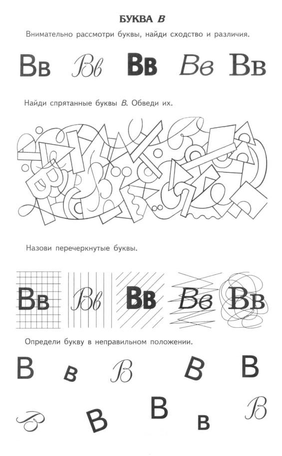 Печать на фетре, велкро, габардине и виниле Русский алфавит - 7 | 913x565