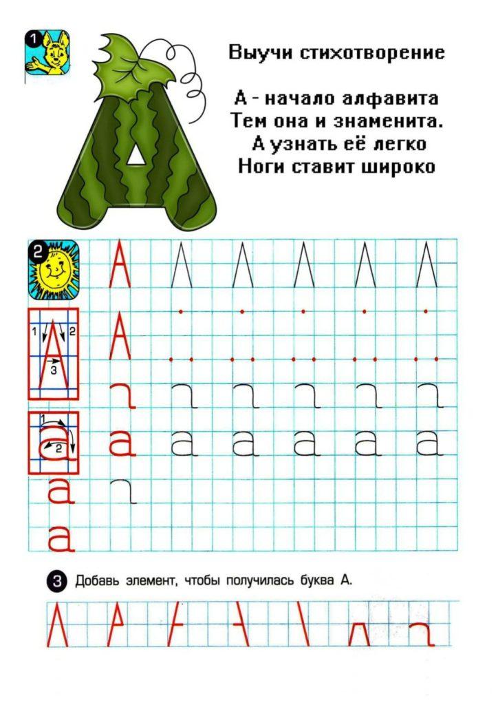 Буква А, пропись для дошкольников