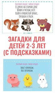Загадки для детей 2-3 лет