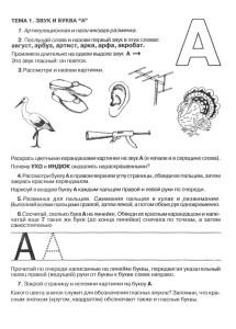 Логопедические задания с буквой А