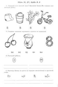 Буква В, задания для печати