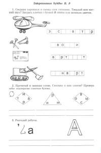 для читающих детей буква В