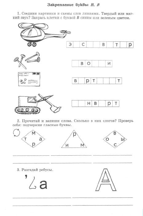 задания для знакомства с буквой
