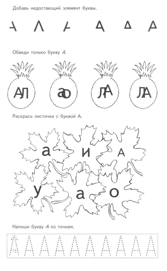 Буква А, задания 2 часть