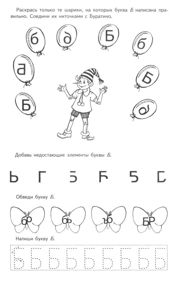 Буратино и задания с буквой Б