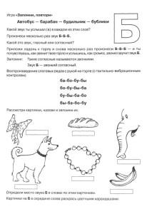 Логопедические задания с буквой Б