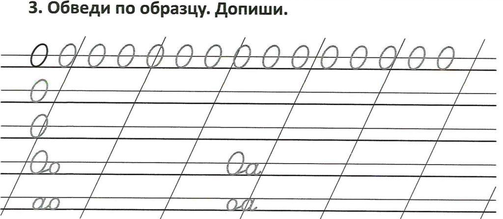 Буква О, каллиграфия