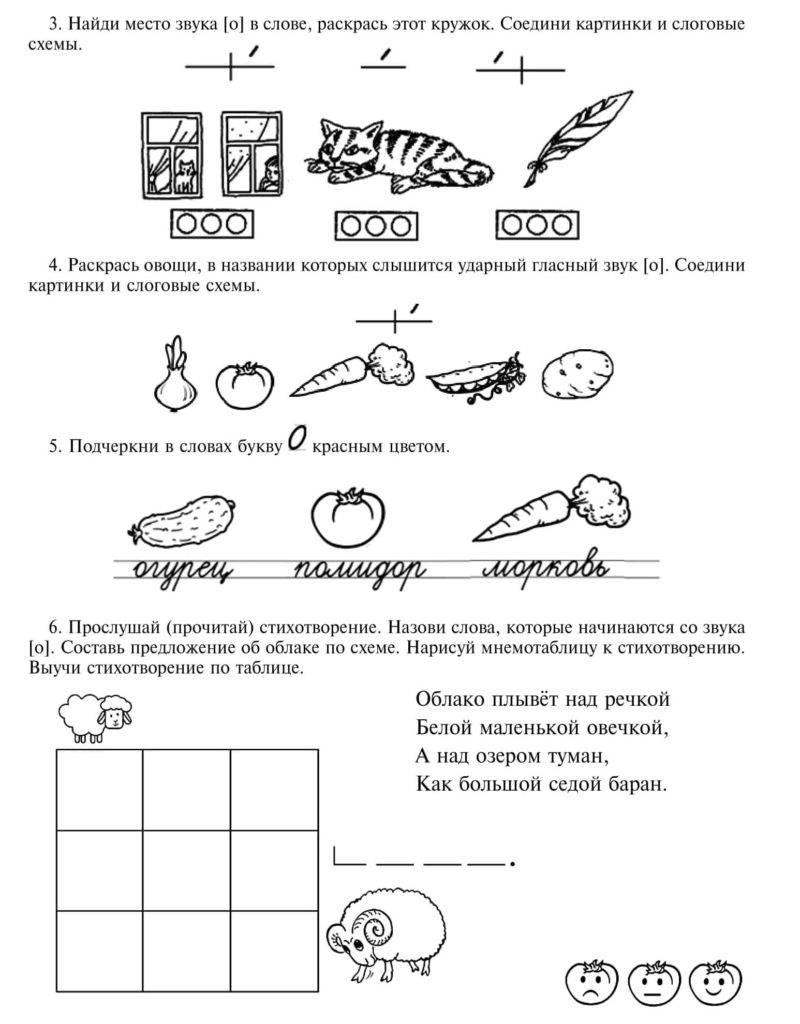 Работа с буквой О, 1 класс, дошкольники
