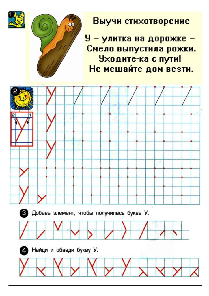 Задания для детей буква У