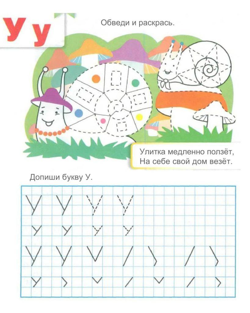 Буква У пропись для малышей