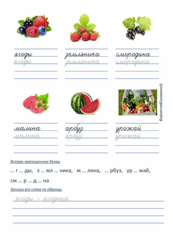 пособие по работе со словарными словами 2 класс