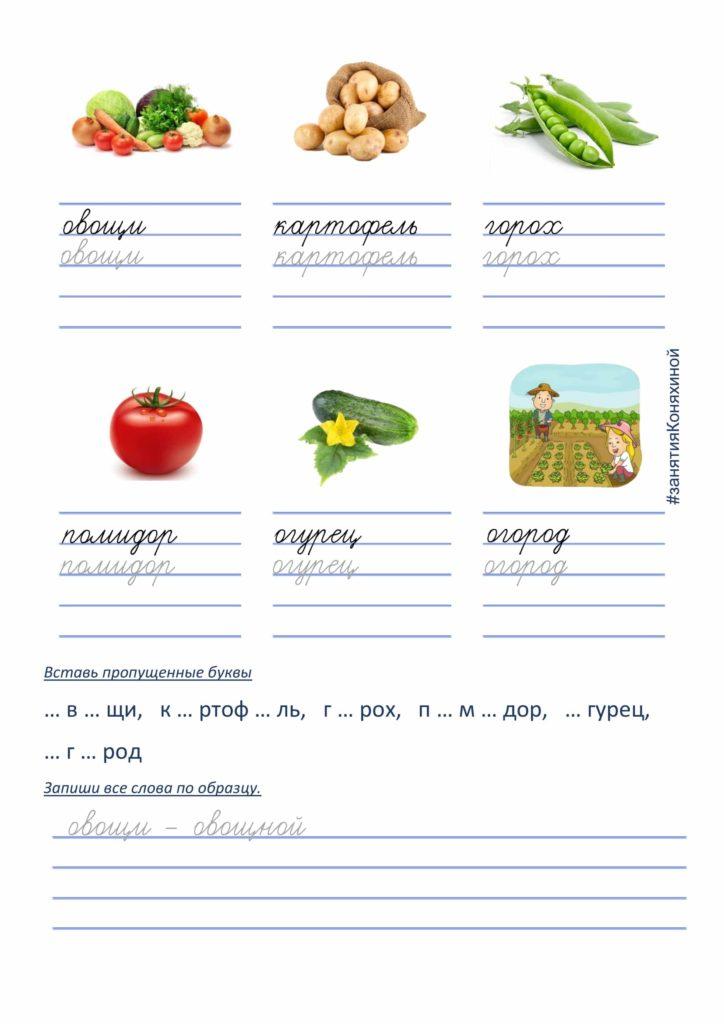 задания со словарными словами 2 класс