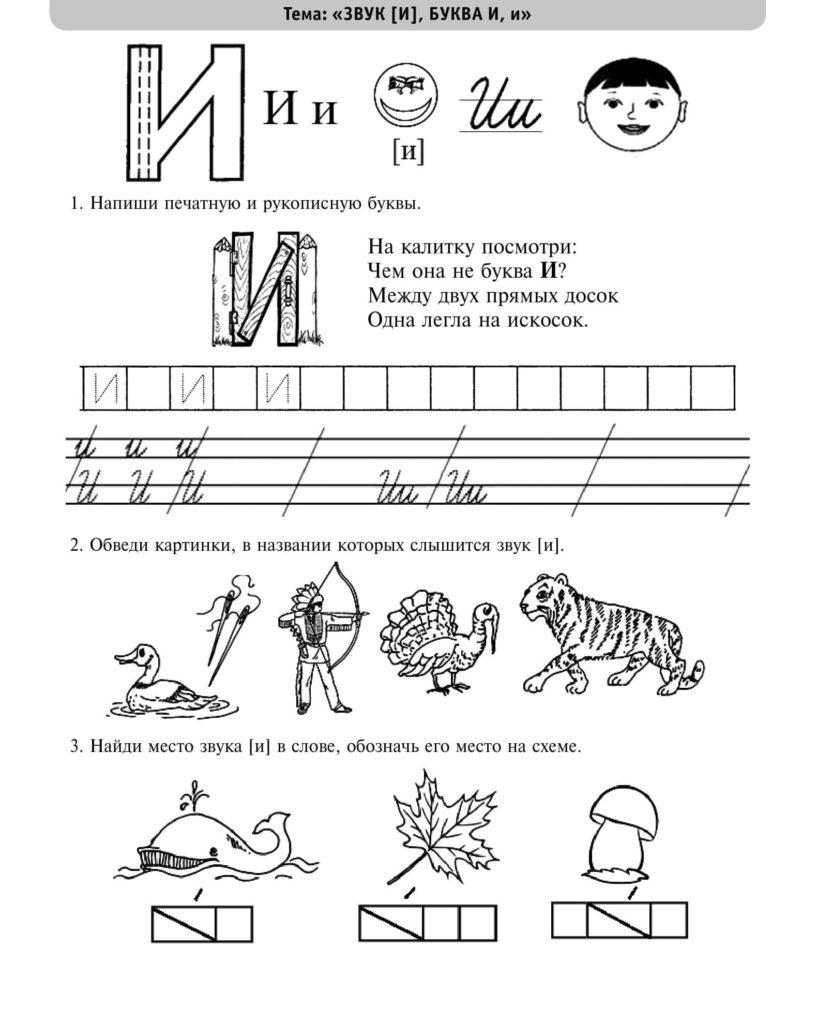 Буква И для 1 класса