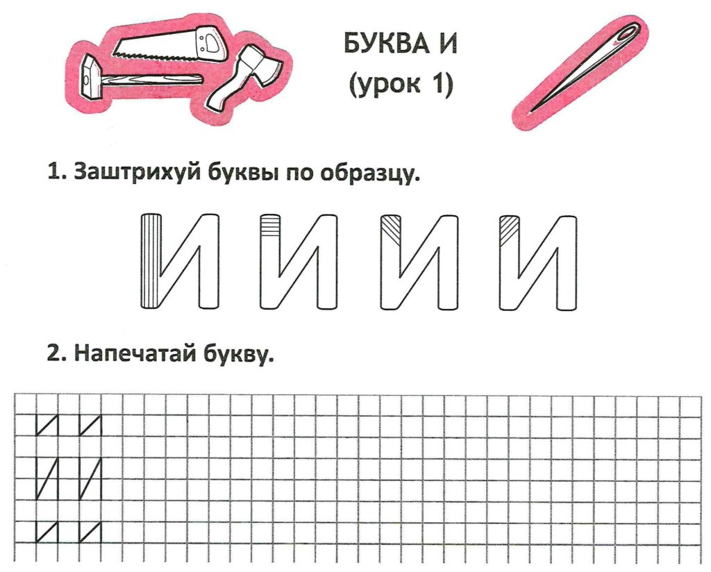 буква И штриховка