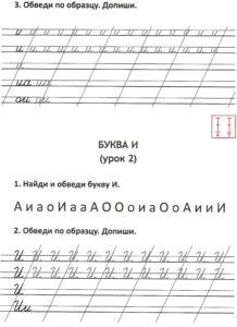 пропись с буквой И