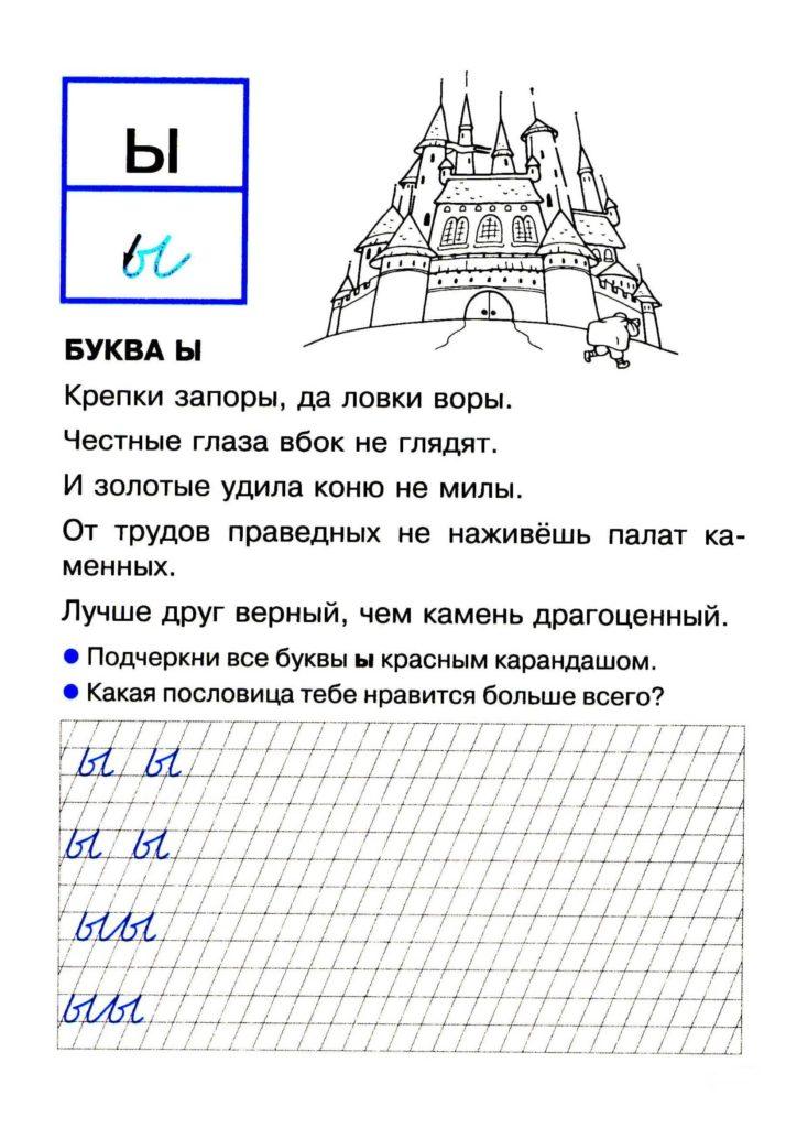 пропись Ы