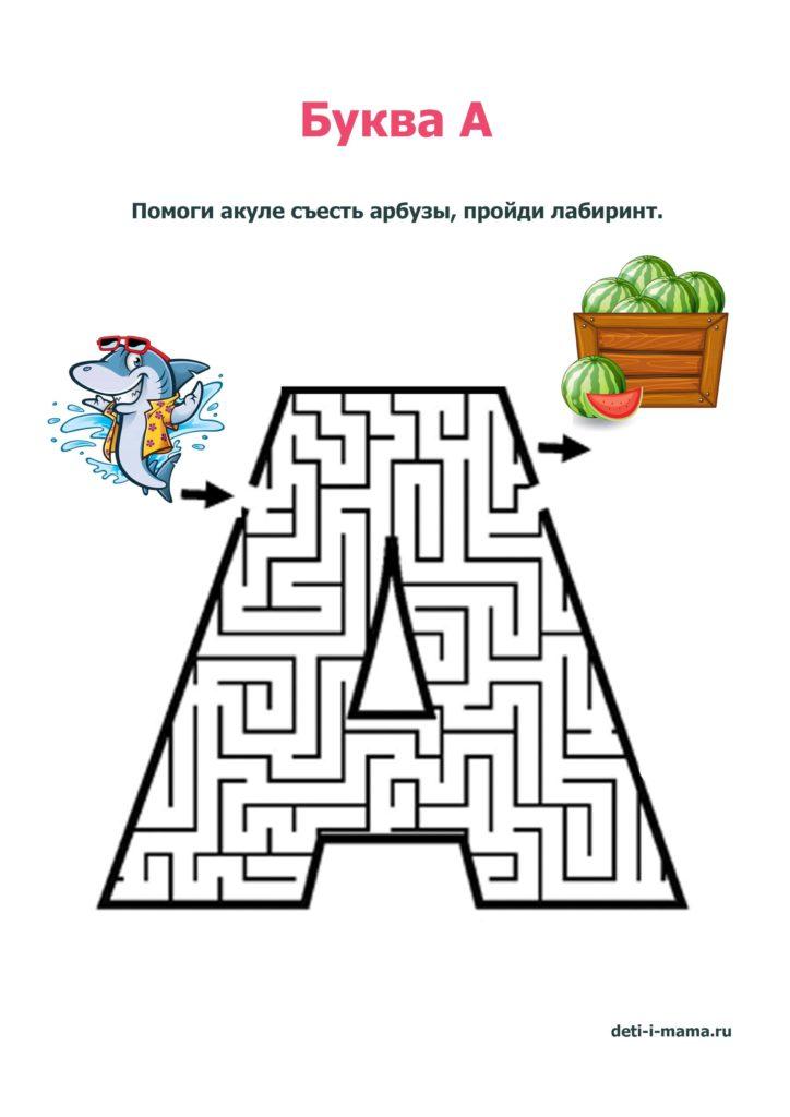 буква А в виде лабиринта
