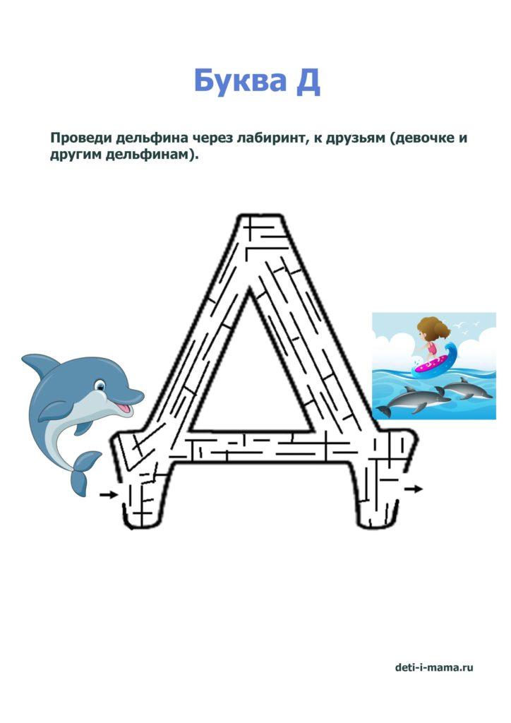 лабиринт в виде буквы Д