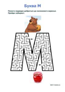 лабиринт в виде буквы М