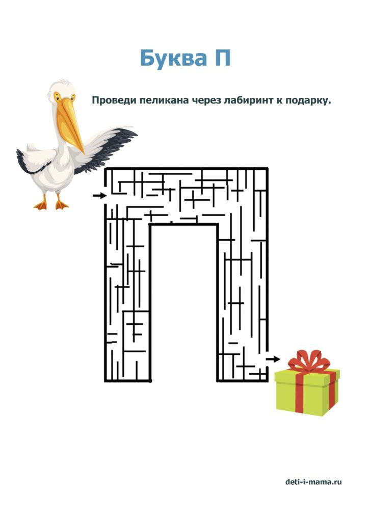 Лабиринт в виде буквы П