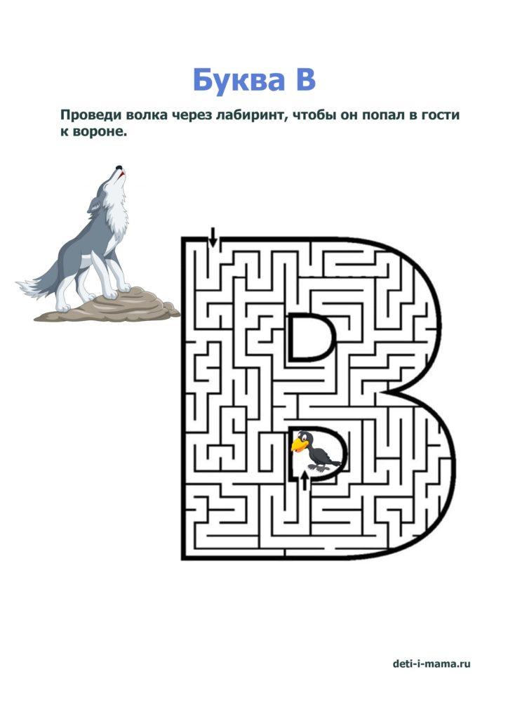 лабиринт в виде буквы В