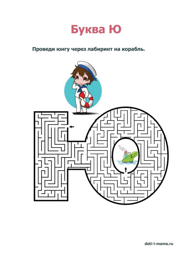 лабиринт в виде буквы Ю