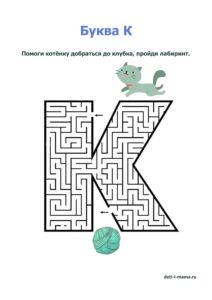 лабиринт в виде буквы К