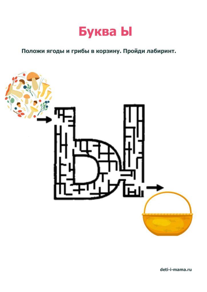 лабиринт в виде буквы Ы
