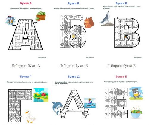 Буквы лабиринты